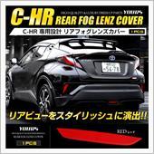 ユアーズ C-HR専用 リアフォグレンズカバー 1PCS [レッド]