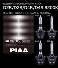 SLKPIAA D2R/D2S/D4R/D4S 6200K の単体画像