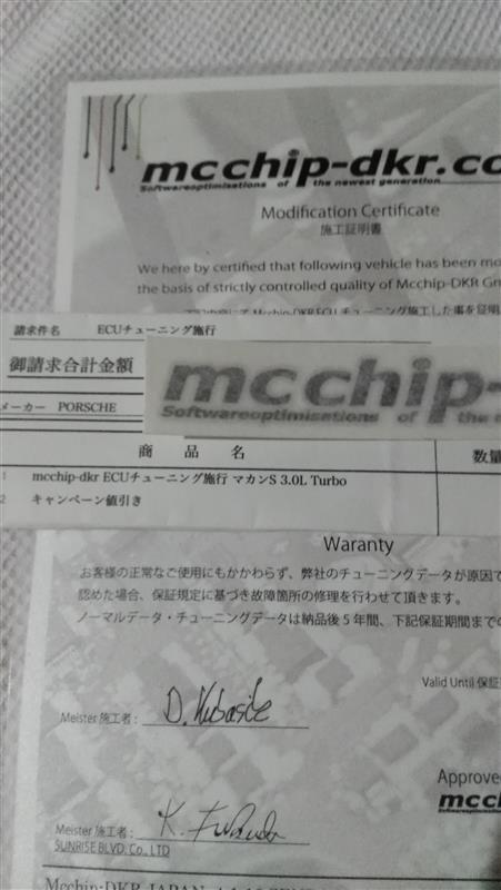 Mc chip-DKR MCUチューニング