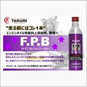 TAKUMIモーターオイル/AKTジャパン F.P.B(ファイブ.ポイント.ブースター)