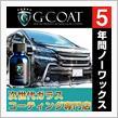 grow G-COAT 3Dナノストロング