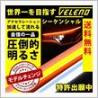 REIZ TRADING VELENO 2色発光流れるLEDテープ シーケンシャルウインカー