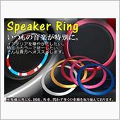 Negesu(ネグエス) スピーカーリング