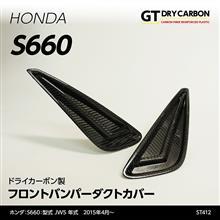 S660AXIS-PARTS GT-DRYカーボン フロントバンパーダクトカバーの単体画像