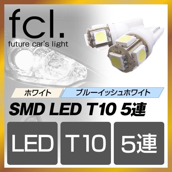 fcl. 【fcl.】LEDバルブ T10 5連SMDホワイト 2個セット