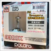 POLARG / 日星工業 スーパービームハロゲンクリア 3300K H4