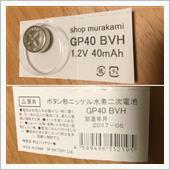 shop murakami ボタン形ニッケル水素二次電池 GP40 BVH