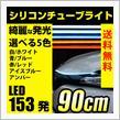 REIZ TRADING 極細 シリコンLEDテープライト 90cm