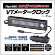 NAPOLEX Fizz Fizz-890 VTメータークロック