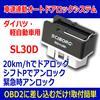 KIRAMEK車速連動オートドアロックシステム/SL30D ダイハツ、トヨタ、スバル(軽自動車等)専用 の画像