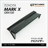 AXIS-PARTS GT-DRYカーボン ナビバイザー