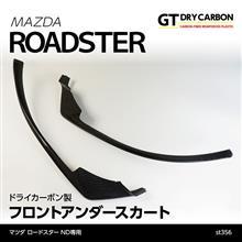 ロードスターAXIS-PARTS GT-DRYカーボン フロントアンダースカートの単体画像