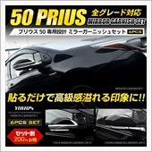 ユアーズ プリウス 50系 専用 ミラーガーニッシュセット×6PCS