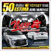 ユアーズ 減光調整付き!トヨタ エスティマ 50系 ESTIMA / エスティマ ハイブリッド 20系 専用設計 LED ルームランプ セット