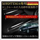 ユアーズ トヨタ 50系エスティマ シートレールカバー 4本1セット