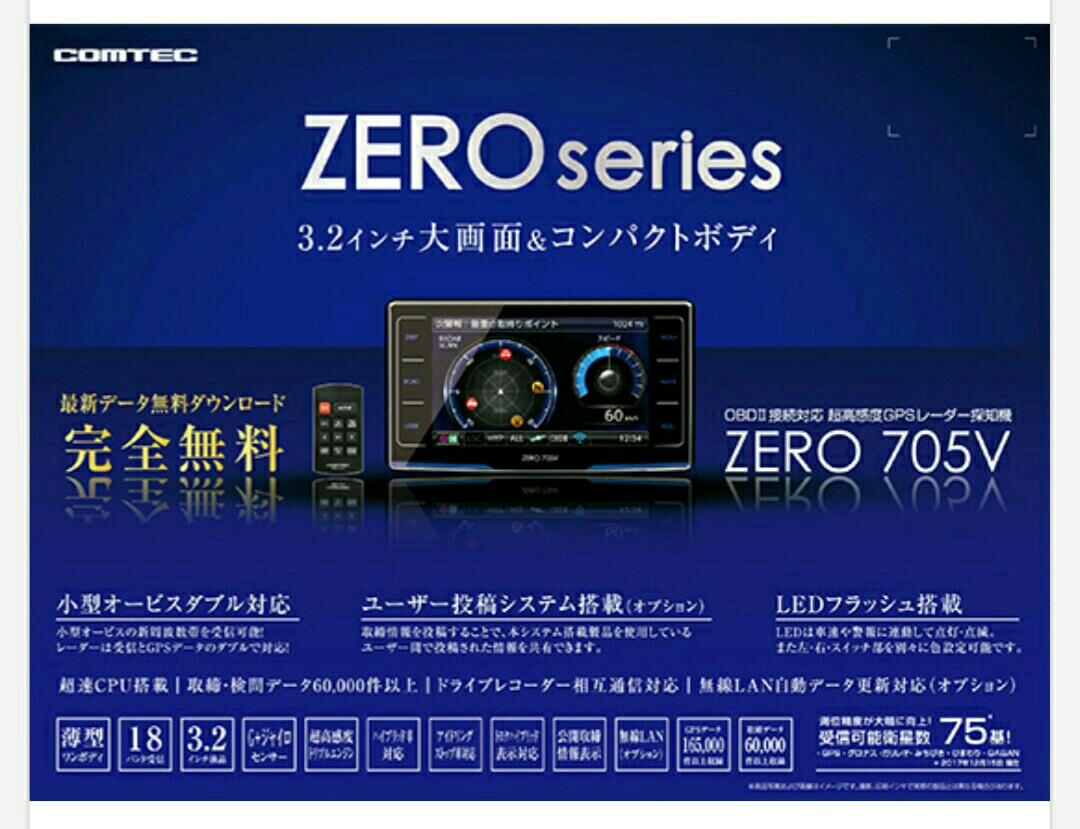 COMTEC zero705v
