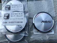 HOMURA 2x8GT センターキャップ