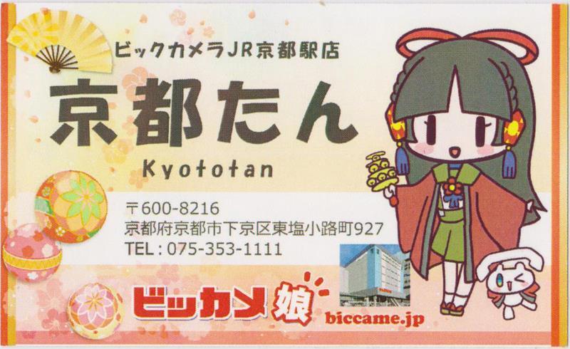 ビックカメラ JR京都駅店 京都たん 名刺(1)