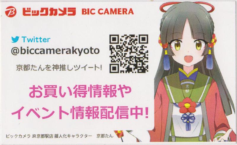 ビックカメラ JR京都駅店 京都たん 名刺(2)