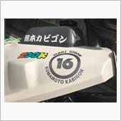 NK46工房 無限調 KUMAMOTO KABIGONステッカー
