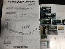 マークIIトヨタ(純正) フロントスポイラーの全体画像