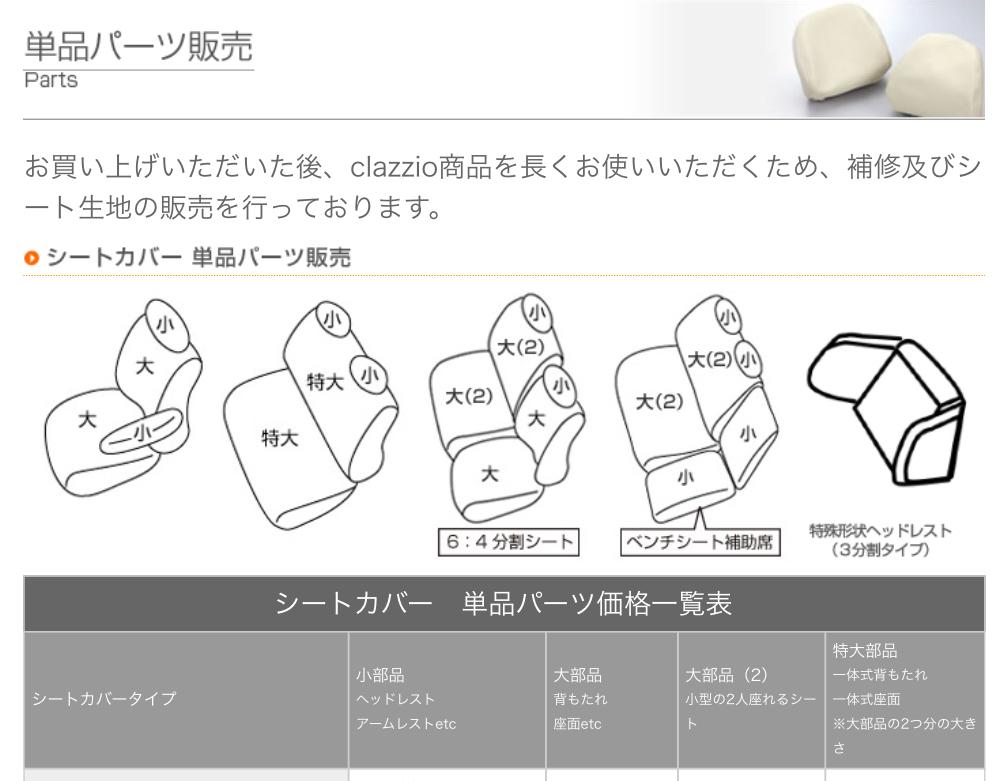 Clazzio / ELEVEN INTERNATIONAL Clazzio  単品パーツ販売