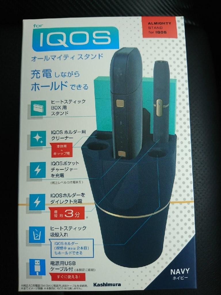 カシムラ IQOS専用オールマイティスタンド NIQ-24