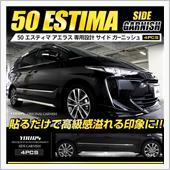 ユアーズ エスティマ 50 アエラス 専用 サイドガーニッシュ 4PCS