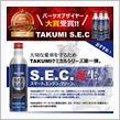 TAKUMIモーターオイル/AKTジャパン S.E.C(スマート.エンジン.クリーン)