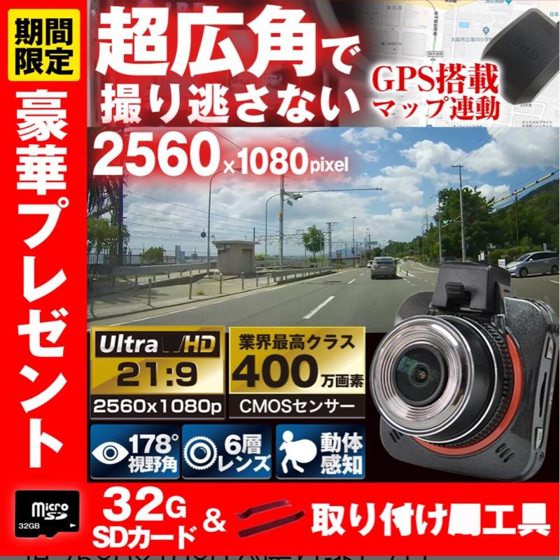 ドライブレコーダー E-Drive ウルトラワイドFULL HDドライブレコーダー