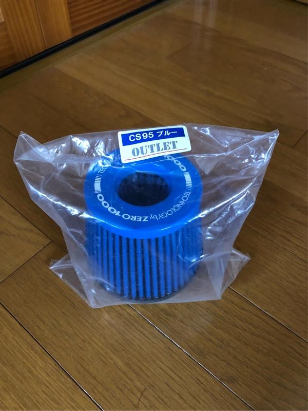 ZERO-1000 / 零1000 パワーチャンバー用交換フィルター(ライトブルー)