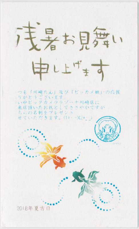 ビックカメラ 川崎たん 名刺(うちわ限定)(2)