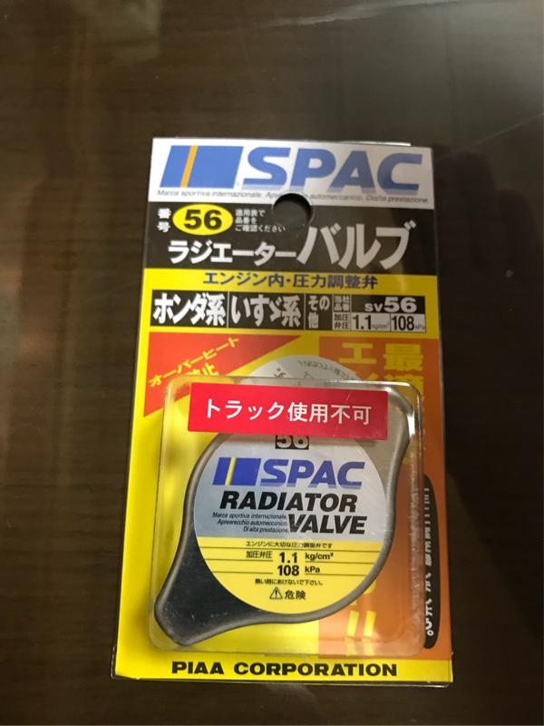 PIAA SPAC ラジエーターバルブ(レギュラータイプ)