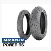 MICHELIN POWER RS 120/70ZR17 190/50ZR17