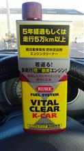 FUEL SYSTEM VITAL CLEAR K-CAR/バイタルクリア 軽自動車用