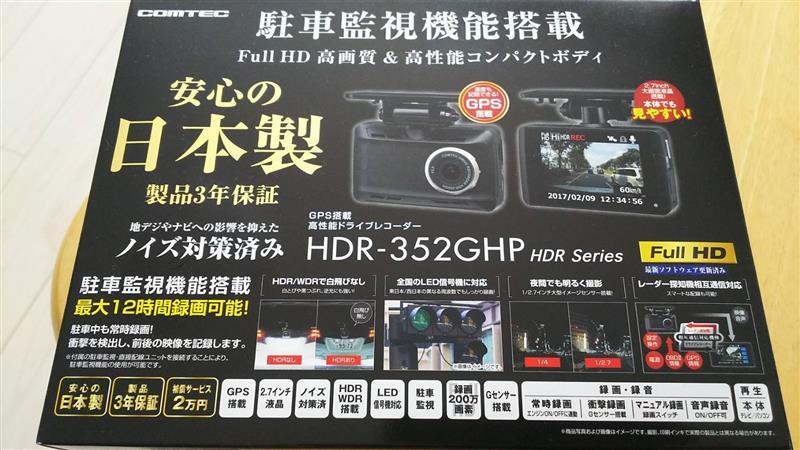 COMTEC HDR-352GHP