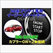 DENKUL 50系プリウス専用イージースタートキット【DK-START】