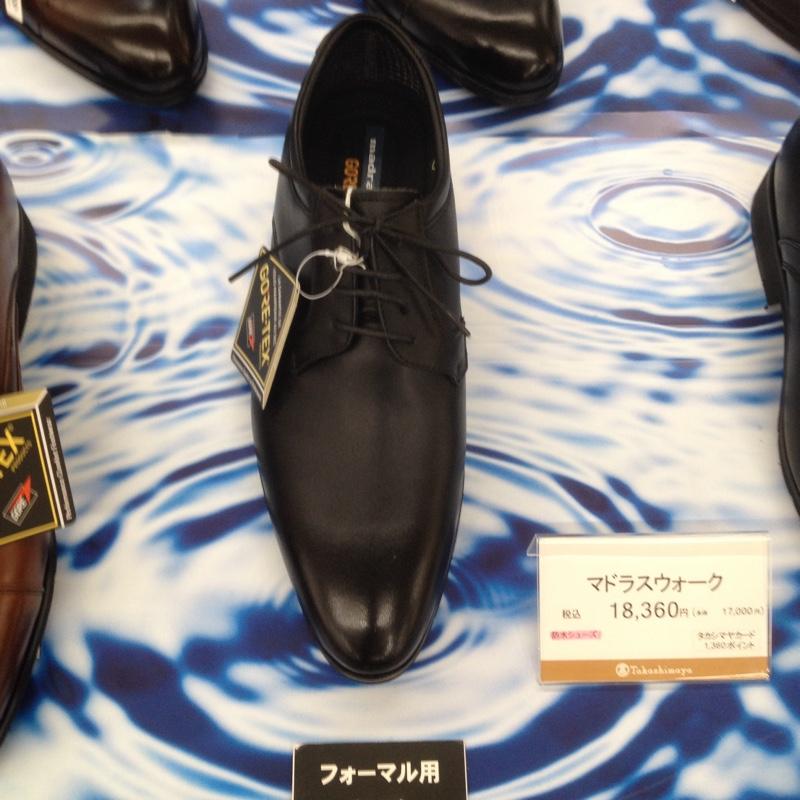 岐阜タカシマヤ madras Walk(マドラスウォーク) GORE-TEX(ゴアテックス)(1)