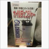 パルスター オイルチェンジャー 5.5L