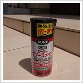 KURE / 呉工業 スーパーグリースメイト