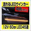 G-FACTORY  シーケンシャル 流れるLEDウインカーテープ 12V/60センチ/45連