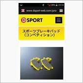D-SPORT スポーツブレーキパッド(コンペティション)