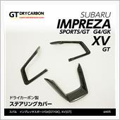 AXIS-PARTS GT-DTYカーボン ステアリングカバー