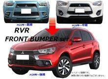 RVR輸入フロントバンパー RVR(GA系)  三菱 RVR GA3W GA4W 前期 中期 → 後期 フロント バンパー カバー メッキ トリム 左 右 フォグ グリル 付 の全体画像