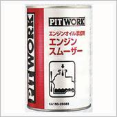 PIT WORK エンジンスムーザー