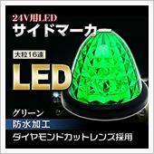 不明 24V LEDマーカー グリーン