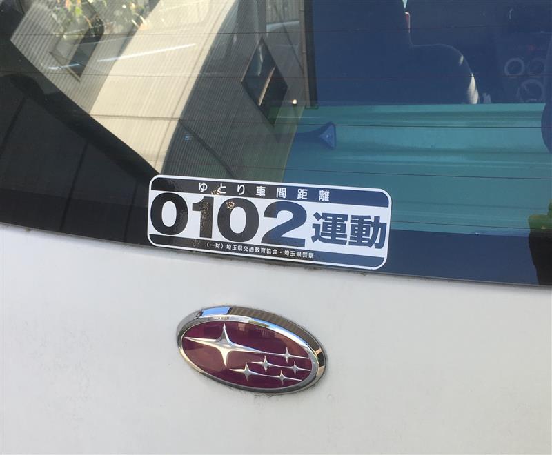 埼玉県警察 0102運動ステッカー