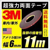 3M / 住友スリーエム Scotch Scotch 強力両面テープ