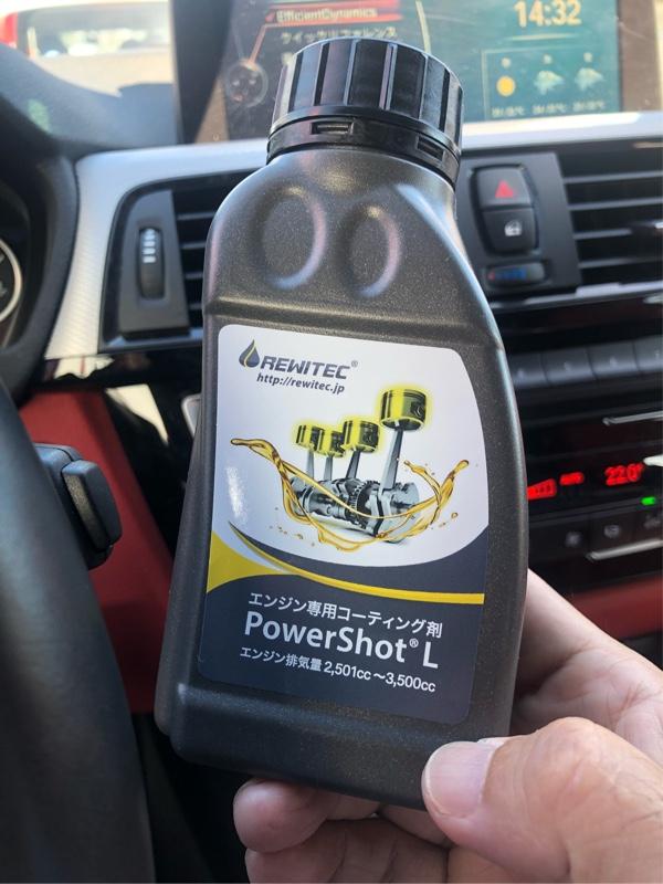 REWITEC PowerShot L 250ml