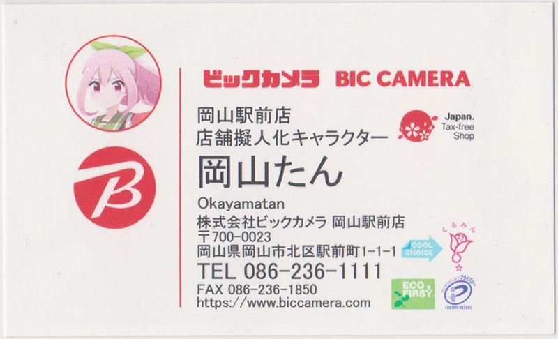 ビックカメラ 岡山たん 名刺(2)